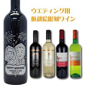 ウエディング用 似顔絵彫刻 ワイン 似顔絵 名入れ ギフト お酒 サプライズ 結婚祝い ウエディング 贈り物 glassjapan