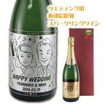 【似顔絵彫刻】似顔絵彫刻スパークリングワイン・結婚式用にも、サプライズプレゼントにも!
