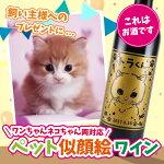 ペット名入れ彫刻似顔絵彫刻彫刻ボトル犬猫オリジナルボトルオリジナルシャンパンサプライズプレゼント