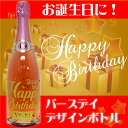 オリシャン オリジナルボトル オリジナルシャンパン スワロ 名入れ彫刻 名入れボトル【誕生日 結婚祝い 手土産 イベントやサプライズに!】