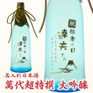 【名入れ彫刻】【日本酒】【超特撰萬代大吟醸】彫刻ボトル 名入り お酒 ないれ 名前入り 名入れボトル オリジナルグッズ メッセージ オリジナルラベル 内祝い 結婚祝い 記念品 退職祝い 還