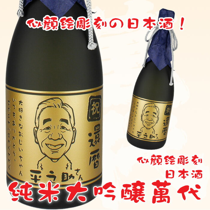 【送料無料】福岡県産山田錦を100%使用した日本酒「萬代 純米大吟醸」を使用した似顔絵+名入れ彫刻日本酒。温かみのある心のこもったプレゼント!