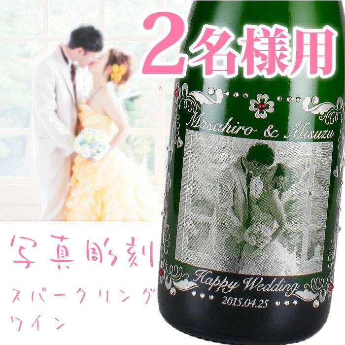 名入れ 写真入り オリジナルボトル オリジナルシャンパン オリシャン 【2名様用】結婚祝い・記念品にも!