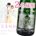 ウエディングフォトボトル名入れ結婚祝い結婚記念スワロフスキーで豪華なオリジナルボトル!1本からご注文可能です。