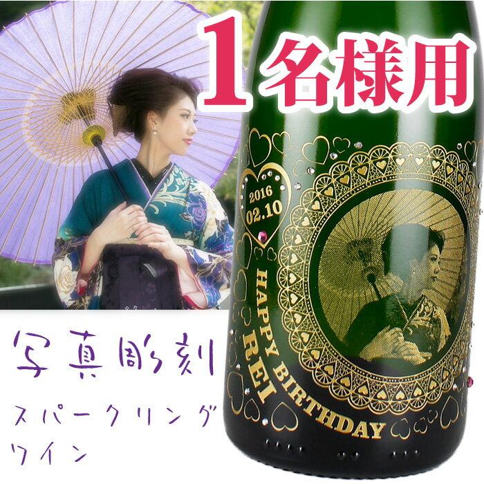 写真入り 名入れ 彫刻 オリジナルボトル オリジナルシャンパン オリシャン【1名様の写真向け】