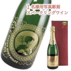 【1名様の写真向け】【スパークリングワイン】※シャンパンに変更可 彫刻 お酒 ボトル 名前入れ 名前入り 名入れ オリジナルグッズ オリジナルラベル スワロフスキー お祝い 内祝い 結婚祝