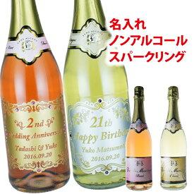 【名入れ】【ノンアルコールスパークリング】【誕生日/結婚祝い/贈り物/出産祝い/プレゼント/種類も選べる!】 glassjapan