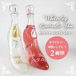 シンデレラのガラスの靴。タッセル風のネックレスデコもコミコミ!ホワイトデー専用シンデレラシュー名入れ彫刻デコボトル。女性に人気のかわいい名入れボトルが遂に登場!