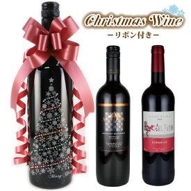【クリスマス】【ワイン】【リボン付き】名入れ お酒 名前入り 名入れボトル ないれ お祝い 贈り物 スワロフスキー 記念品 誕生日プレゼント 彼氏 彼女 おしゃれ かわいい glassjapan