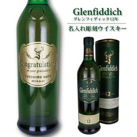 【名入れ彫刻】【ウイスキー】【Glenfiddich】【グレンフィディック12年】 メッセージ入り 彫刻 サプライズ プレゼント 記念日プレゼント glassjapan