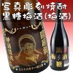 【梅酒】【黒糖】【黒糖梅酒】【一名様の写真向け】写真入り名入れ彫刻プレゼント誕生日サプライズ父の日母の日結婚祝い還暦祝い退職祝い