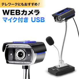 WEBカメラ 在庫あり マイク付き USB ウェブカメラLEDライト付き 移動可能 WEB カメラ PCカメラ 高画質 高音質 一眼レフ式 WEB会議 オンライン授業 テレワーク マイク ビデオ チャット 写真 撮影 音声 通話 在宅 授業 防犯 ブルーライト UD-005