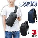 ボディバッグ メンズ 全3色 ブラック/グレー/ネイビー あす楽 USB 充電 盗難防止 カジュアル ビジネス バッグ ozuko …