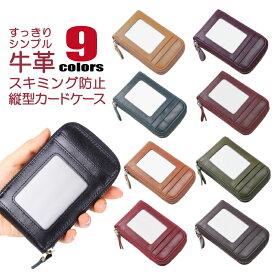 カードケース 本革 全9色 RFID スキミング防止 スキミング じゃばら アコーディオン式 シンプル ポイントカード クレジットカード おしゃれ かわいい 革 コンパクト レディース メンズ カードホルダー カード入れ 大容量 ギフト プレゼント ホワイトデー お返し UO-003