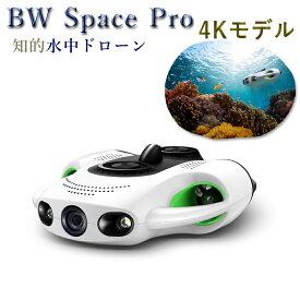知的水中ドローン BW Space Pro 4K機能性向上!4K映像美 日本メーカーCMOS搭載!スマホ・タブレット連携可能!Youcan Robot水中撮影 自動調光 自動方向修正 ライブ配信 SNS投稿 海水浴 釣り 海洋調査 海 ダイビング 遺跡 撮影 カメラ 動画 UD-001