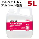 在庫有り SARAYA アルコール製剤 アルペット NV 5L 食品添加物 サラヤ SMART SAN業務用 詰め替え 詰替え 5リットル あ…