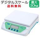 デジタル はかり デジタルスケール 30kg 20kg 10kg 送料無料デジタル はかり 量り 測り 計り 秤 計り キッチン スケー…