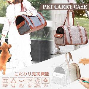 ペットキャリー ボストン 2色 ブラウン/グレー 送料無料 高級感 おしゃれ バッグ バック ペットバッグ ペットバック 犬 軽量 丈夫 耐久性 ペット キャリー いぬ イヌ ねこ 猫 ネコ 動物 旅行
