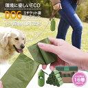 携帯 ごみ袋 マナー袋 ケース付き 16巻セットグリーン 緑色 大判 大きい フンキャッチャー コンパクト ロール式 ロー…