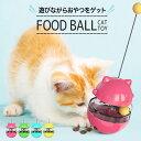 猫じゃらし おやつボール運動不足 早食い防止 ストレス解消 スローフード全4色 グリーン ブルー ピンク イエロー早食…
