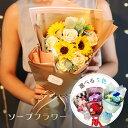 ソープフラワー 花束 ブーケ 全5種 U-005送料無料 あす楽 ひまわり 向日葵 バラ ばら 薔薇 カーネーション 赤 青 黄色…