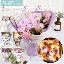 クリスマス 光る ソープフラワー パステルカラー アレンジメント ブーケ ライト付き 4種 US-006ギフト 白 ピンク ベージュ白 ピンク白 ピンク紫 バラ 薔薇 ローズ 造花 プレゼント ラッピ