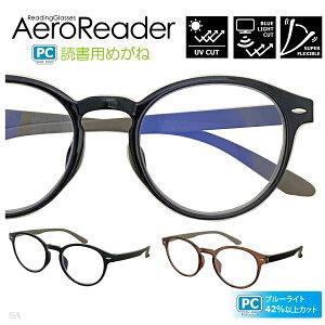 老眼鏡 おしゃれ ブルーライト約42%カット メンズ レディース UVカット 紫外線99%カット エアロリーダー GR01 ボストン 2カラー ブラック/ブラウン 4度数展開 セルフレーム 超弾性テンプル 軽