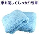 マイクロファイバー 汚れ落とし 手洗い洗車クロス/極上の柔らかさ 優れた泡立ちで洗車キズを防いで汚れを落とす!カ…