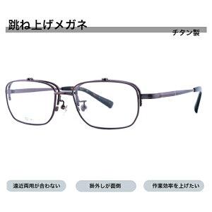 跳ね上げメガネ 跳ね上げ式メガネ 跳ね上げ メガネ ハネアゲ ハネアゲメガネ フリップアップ 老眼鏡 近くは裸眼 チタン チタン眼鏡 軽い 鯖江プロデュースTitan Titanium スマホ老眼 H-3219