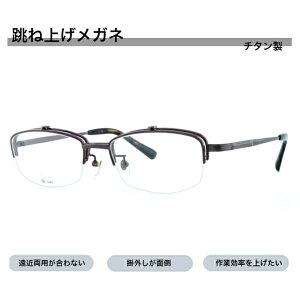 跳ね上げメガネ 跳ね上げ式メガネ 跳ね上げ メガネ ハネアゲ ハネアゲメガネ フリップアップ 老眼鏡 近くは裸眼 チタン チタン眼鏡 軽い 鯖江プロデュースTitan Titanium スマホ老眼 H-3220