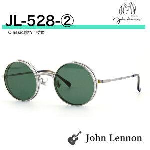 ジョンレノン JOHN LENNON 跳ね上げ メガネ ジョンレノンメガネ ジョンレノン眼鏡 ビートルズ ビートルズメガネ 跳ね上げ眼鏡 サングラス 複式 お勧め 強度近視 薄軽 ウスカル UVカット チタン