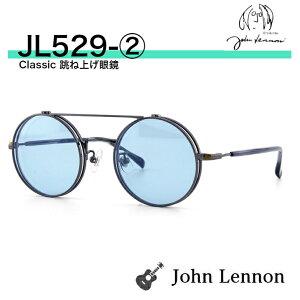 ジョンレノン JOHN LENNON 跳ね上げ メガネ ジョンレノンメガネ ジョンレノン眼鏡 ビートルズ ビートルズメガネ 跳ね上げ眼鏡 サングラス 複式 お勧め 強度近視 薄軽 UVカット チタン 軽い 丸眼