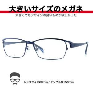 大きい メガネ フレーム 大きいメガネ 大きい眼鏡 大きいサイズ眼鏡 大きいメガネ 眼鏡 キングサイズ ビッグサイズ ポッチャリ デーブ メガネ ミスターデーブ ゆったりサイズ 安い 大顔 マ