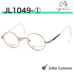 丸メガネ ラウンド JOHN LENNON ゴールドメガネ ジョンレノン メガネ ジョンレノンメガネ ジョンレノン眼鏡 ビートルズ ビートルズメガネ マル眼鏡 目立たないメガネ 強度近視 薄軽 ウスカル