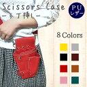 シザーケース レギュラータイプ PUレザー ハサミ5丁収納 美容師 トリマー シンプルで使いやすい 8 Colors