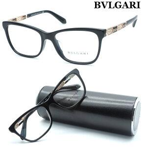 【BVLGARI】ブルガリ メガネ BV4135-B-F col.501 度付又は度無レンズ付き 【正規代理店商品】【店内全品送料無料】