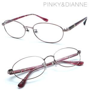 【PINKY&DIANNE】ピンキーアンドダイアン PD-8026 col.02 メガネ 度付又は度無レンズセット【正規品】【送料無料】【伊達メガネ】レディース おしゃれ ブランド ボストン型 スクエア UVカット