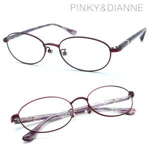 【PINKY&DIANNE】ピンキーアンドダイアン PD-8026 col.03 メガネ 度付又は度無レンズセット【正規品】【送料無料】【伊達メガネ】レディース おしゃれ ブランド ボストン型 スクエア UVカット