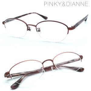 【PINKY&DIANNE】ピンキーアンドダイアン PD-8027 col.01 メガネ 度付又は度無レンズセット【正規品】【送料無料】【伊達メガネ】レディース おしゃれ ブランド ボストン型 スクエア UVカット