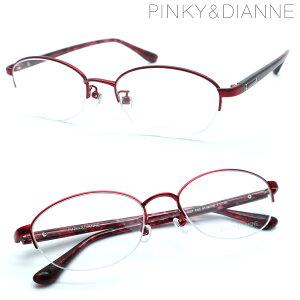 【PINKY&DIANNE】ピンキーアンドダイアン PD-8027 col.05 メガネ 度付又は度無レンズセット【正規品】【送料無料】【伊達メガネ】レディース おしゃれ ブランド ボストン型 スクエア UVカット