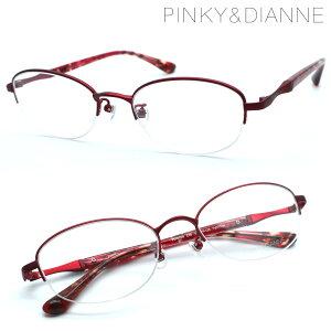 【PINKY&DIANNE】ピンキーアンドダイアン PD-8029 col.05 メガネ 度付又は度無レンズセット【正規品】【送料無料】【伊達メガネ】レディース おしゃれ ブランド ボストン型 スクエア UVカット