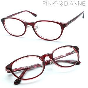 【PINKY&DIANNE】ピンキーアンドダイアン PD-8346 col.05 メガネ 度付又は度無レンズセット【正規品】【送料無料】【伊達メガネ】レディース おしゃれ ブランド ボストン型 スクエア UVカット