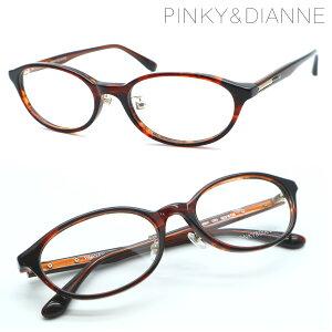 【PINKY&DIANNE】ピンキーアンドダイアン PD-8351 col.03 メガネ 度付又は度無レンズセット【正規品】【送料無料】【伊達メガネ】レディース おしゃれ ブランド ボストン型 スクエア UVカット