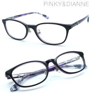 【PINKY&DIANNE】ピンキーアンドダイアン PD-8352 col.04 メガネ 度付又は度無レンズセット【正規品】【送料無料】【伊達メガネ】レディース おしゃれ ブランド ボストン型 スクエア UVカット