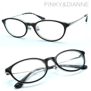 【PINKY&DIANNE】ピンキーアンドダイアン PD-8354 col.01 メガネ 度付又は度無レンズセット【正規品】【送料無料】【伊達メガネ】レディース おしゃれ ブランド ボストン型 スクエア UVカット