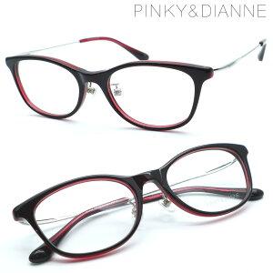 【PINKY&DIANNE】ピンキーアンドダイアン PD-8355 col.05 メガネ 度付又は度無レンズセット【正規品】【送料無料】【伊達メガネ】レディース おしゃれ ブランド ボストン型 スクエア UVカット