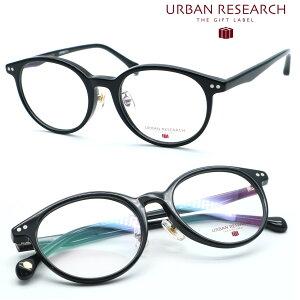 【URBAN RESEARCH】アーバンリサーチ URF8017 col.1 メガネ 度付又は度無レンズセット 【正規品】【送料無料】メンズ レディース ユニセックス ブランド ボストン おしゃれ