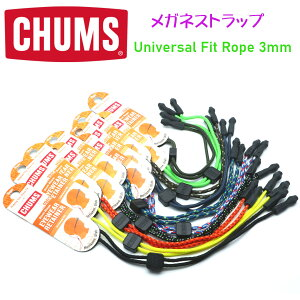 【CHUMS】チャムス メガネストラップ UNIVERSAL FIT ROPE 3mm ユニバーサルフィットロープ3mm おしゃれグラスコードめがね 眼鏡 サングラス ゴーグル【正規品】【メール便対応可能】CH61-0036