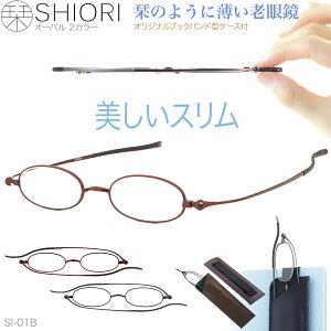 【通常より51%OFF】老眼鏡 おしゃれ レディース メンズ 折りたたみ しおり ペーパーグラス 携帯 薄型老眼鏡 リーディンググラス シニアグラス 栞 スリム 女性 男性 40代 50代 SHIORI ブックバン