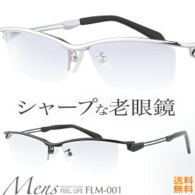 老眼鏡 メンズ FEEL LIFE おしゃれ 男性用 かっこいい スクエア リーディンググラス シニアグラス シルバー ブラック メタルフレーム メタルナイロール リームレス +1.0から FLM-001
